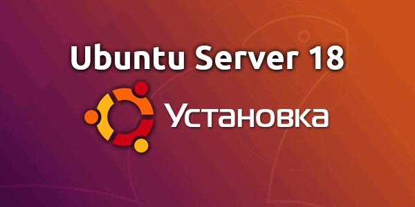 Установка Ubuntu Server 18