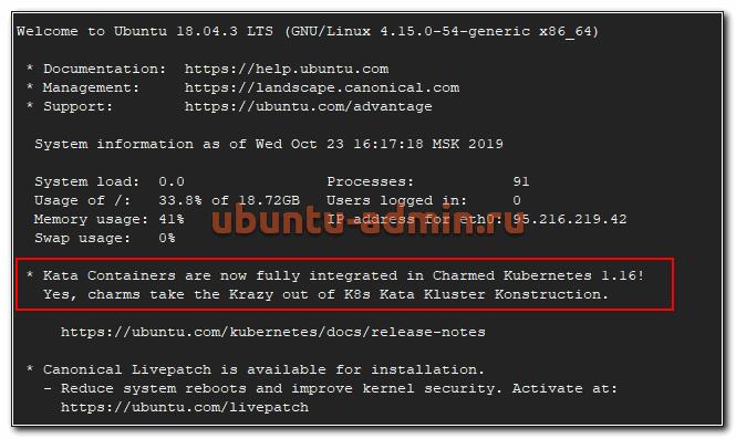 Особенности ubuntu