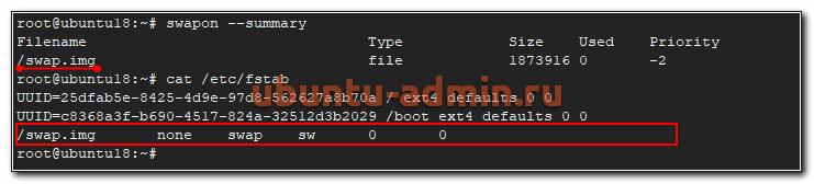 swap в ubuntu