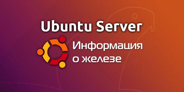 Информация о железе в Ubuntu