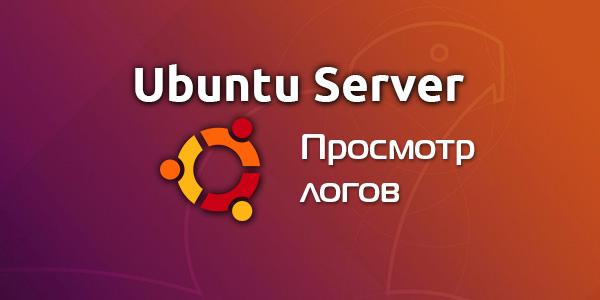 Логи в Ubuntu