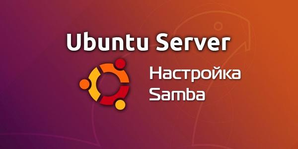 Установка и настройка Samba в Ubuntu