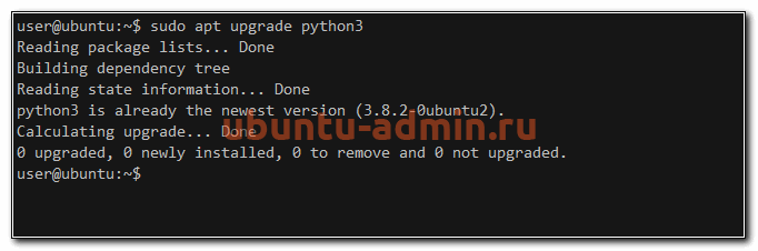 как обновить python в ubuntu
