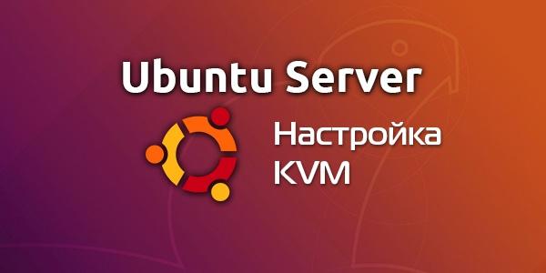Установка KVM на Ubuntu