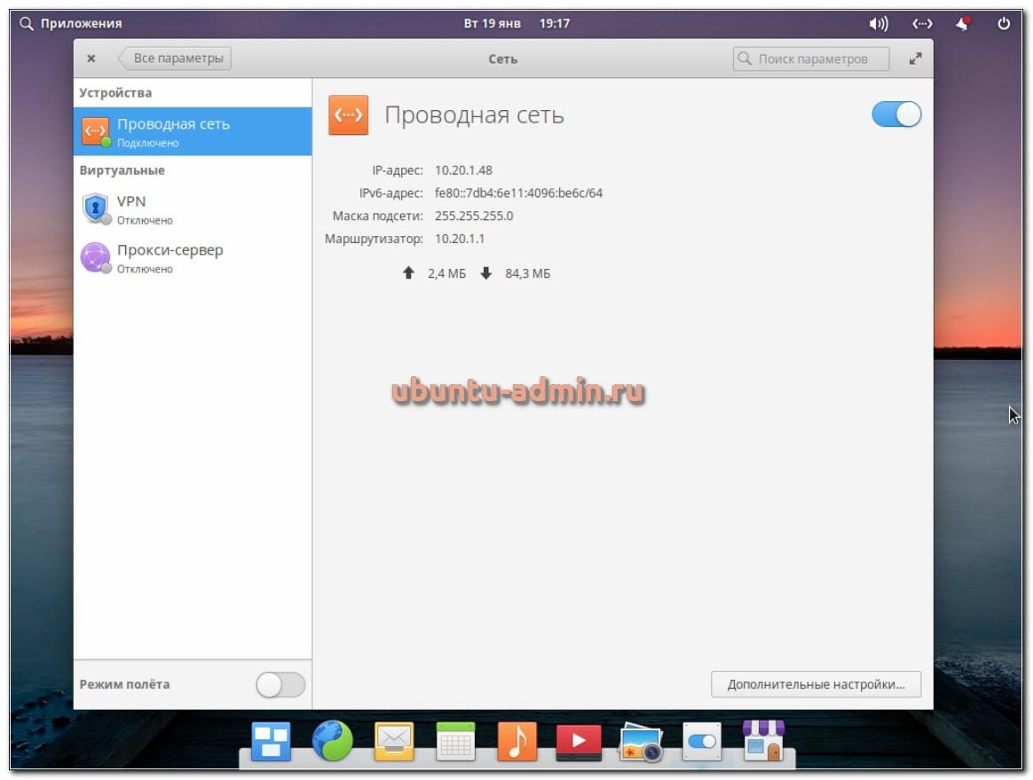 Настройка Elementary OS