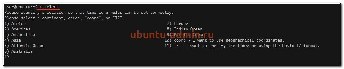 Настройка часового пояса в Ubuntu