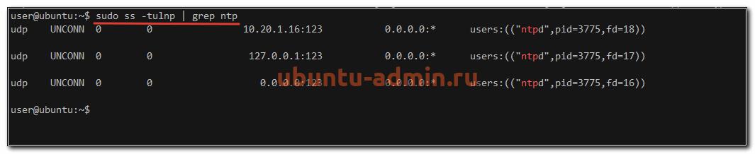 Настройка ntp сервера в ubuntu