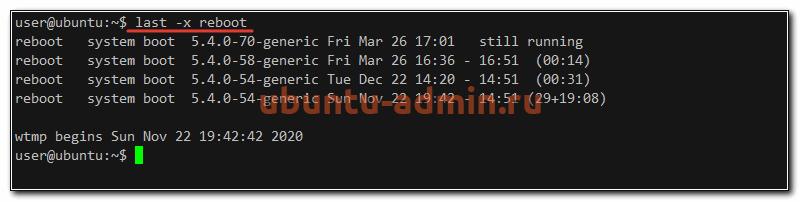 Время последнего выключения Ubuntu