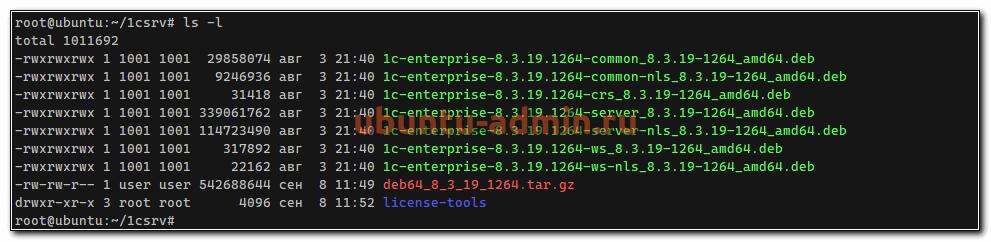 Список пакетов 1С Enterprise для Linux