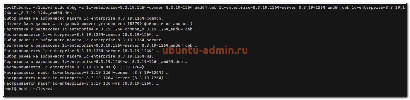 Установка сервера 1С в Ubuntu