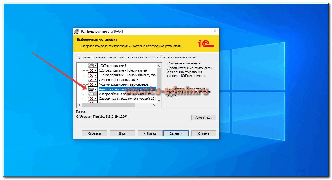 Установка консоли администрирования сервера 1С