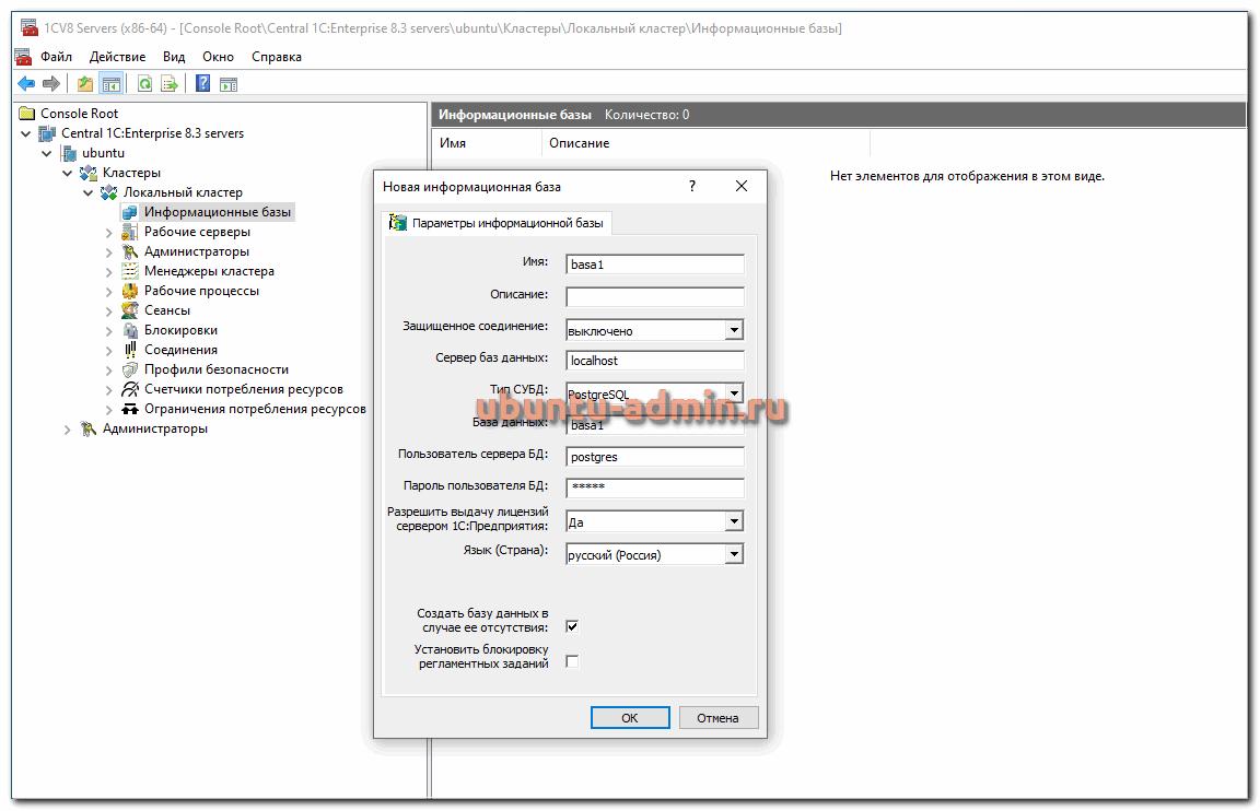 Создание базы 1С на Linux