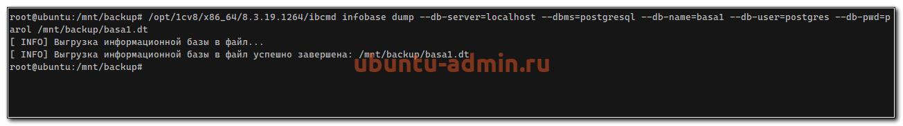 Выгрузка базы 1С в dt из командной строки linux