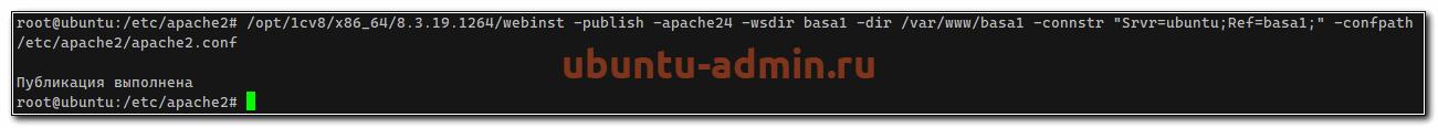 Публикация баз 1с в веб на Ubuntu