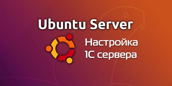 Установка и настройка 1С на Ubuntu с PostgreSQL